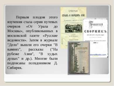 Первым плодом этого изучения стала серия путевых очерков «От Урала до Москвы»...