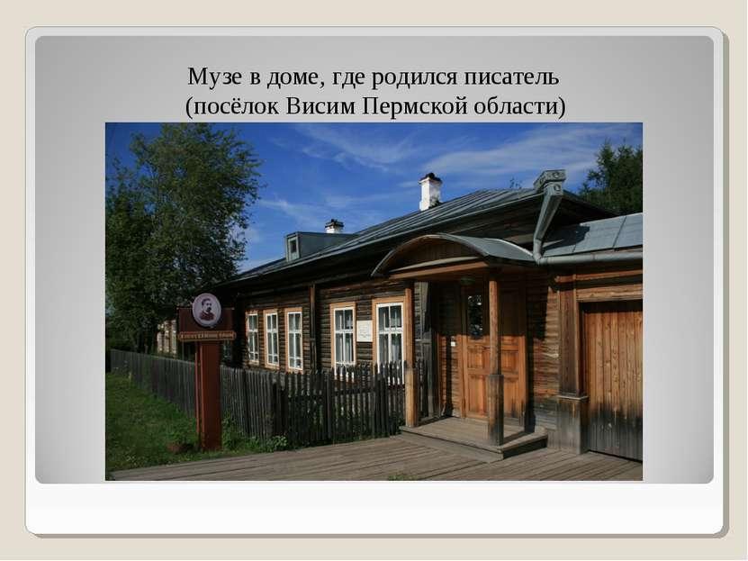 Музе в доме, где родился писатель (посёлок Висим Пермской области)