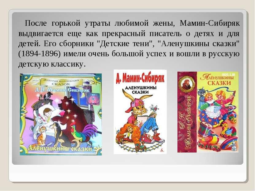 После горькой утраты любимой жены, Мамин-Сибиряк выдвигается еще как прекрасн...