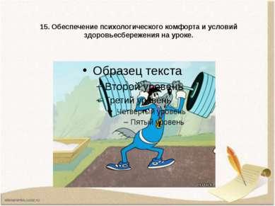 15. Обеспечение психологического комфорта и условий здоровьесбережения на уроке.
