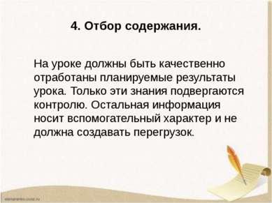 4. Отбор содержания. На уроке должны быть качественно отработаны планируемые ...