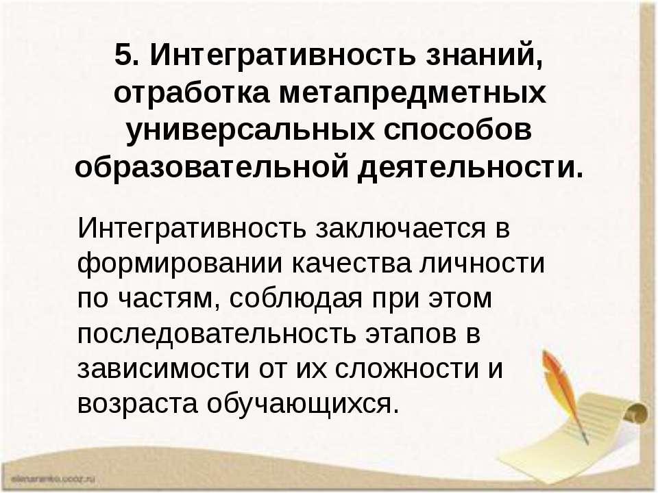 5. Интегративность знаний, отработка метапредметных универсальных способов об...