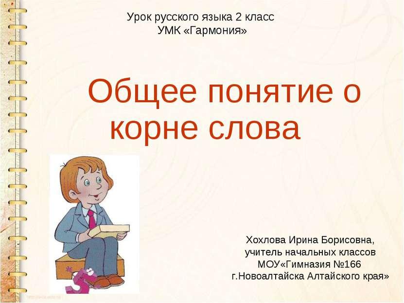 Урок русского языка 2 класс УМК «Гармония» Общее понятие о корне слова Хохлов...