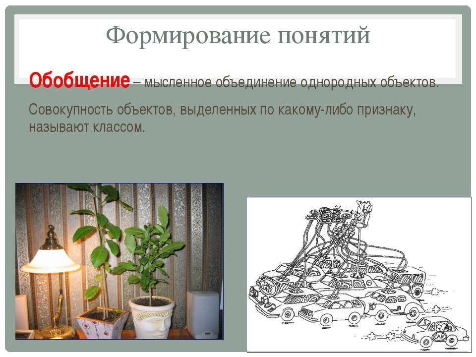 Формирование понятий Обобщение – мысленное объединение однородных объектов. С...