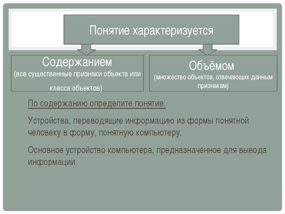 По содержанию определите понятие: Устройства, переводящие информацию из формы...