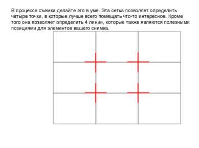 В процессе съемки делайте это в уме. Эта сетка позволяет определить четыре то...