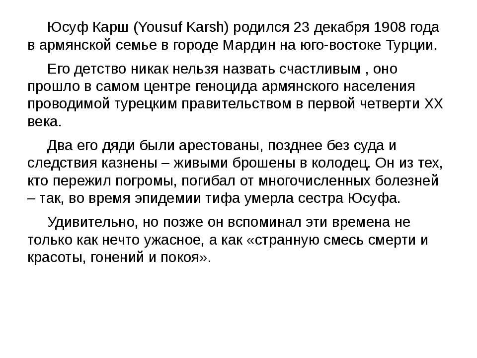 Юсуф Карш (Yousuf Karsh) родился 23 декабря 1908 года в армянской семье в гор...