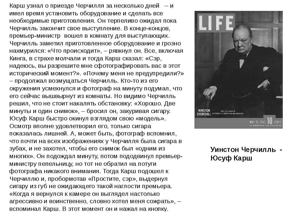 Уинстон Черчилль - Юсуф Карш Карш узнал о приезде Черчилля за несколько дней ...