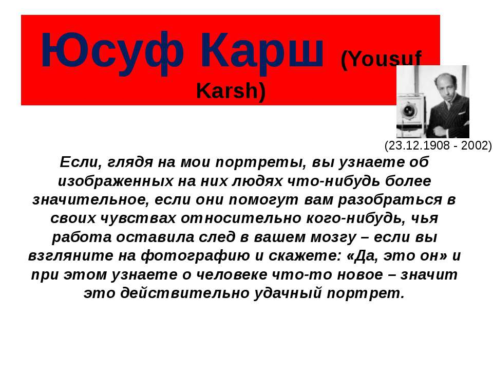 Юсуф Карш (Yousuf Karsh) Если, глядя на мои портреты, вы узнаете об изображен...