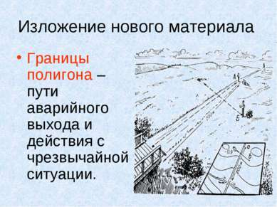 Изложение нового материала Границы полигона – пути аварийного выхода и действ...