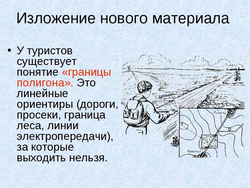 Изложение нового материала У туристов существует понятие «границы полигона». ...