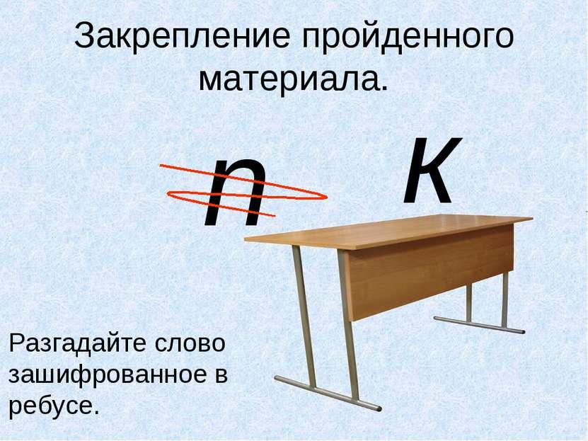 Закрепление пройденного материала. к п Разгадайте слово зашифрованное в ребусе.
