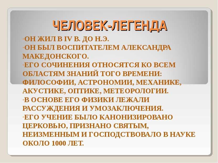 ЧЕЛОВЕК-ЛЕГЕНДА ОН ЖИЛ В IV В. ДО Н.Э. ОН БЫЛ ВОСПИТАТЕЛЕМ АЛЕКСАНДРА МАКЕДОН...