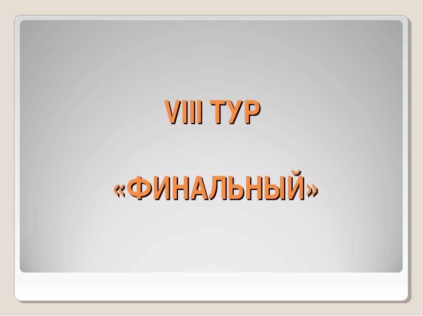 VIII ТУР «ФИНАЛЬНЫЙ»