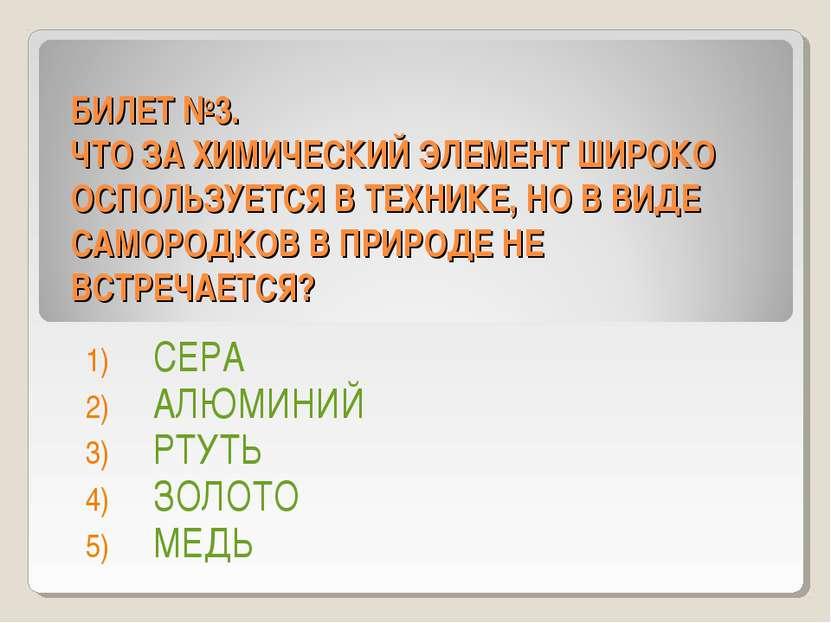БИЛЕТ №3. ЧТО ЗА ХИМИЧЕСКИЙ ЭЛЕМЕНТ ШИРОКО ОСПОЛЬЗУЕТСЯ В ТЕХНИКЕ, НО В ВИДЕ ...
