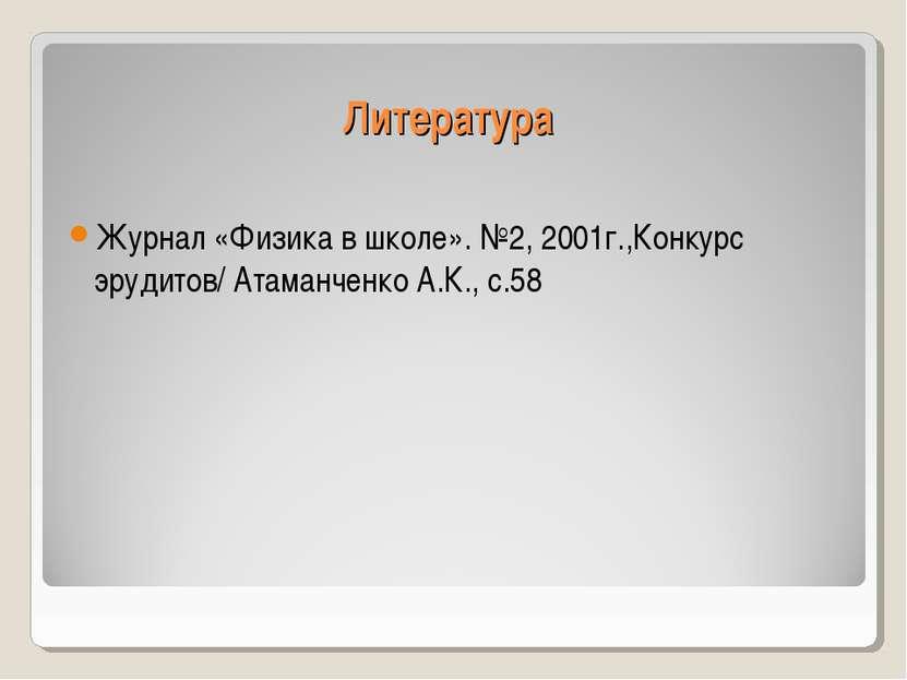 Литература Журнал «Физика в школе». №2, 2001г.,Конкурс эрудитов/ Атаманченко ...