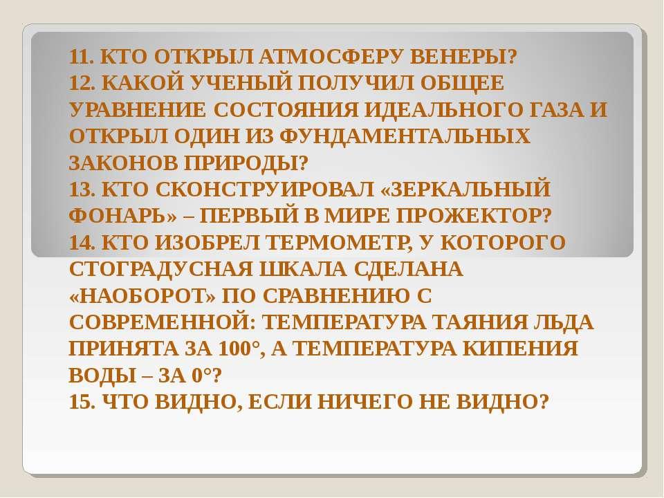 11. КТО ОТКРЫЛ АТМОСФЕРУ ВЕНЕРЫ? 12. КАКОЙ УЧЕНЫЙ ПОЛУЧИЛ ОБЩЕЕ УРАВНЕНИЕ СОС...
