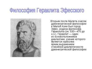 Вторым после Милета очагом древнегреческой философии в Малой Азии был город Э...