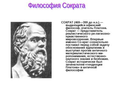 СОКРАТ (469—399 до н.э.) — выдающийся афинский философ, учитель Платона. Сокр...