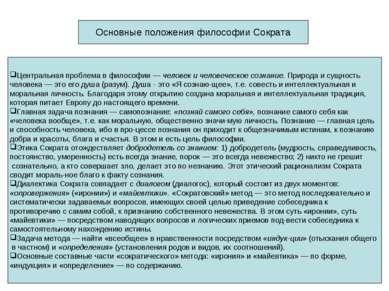 Основные положения философии Сократа Центральная проблема в философии — челов...