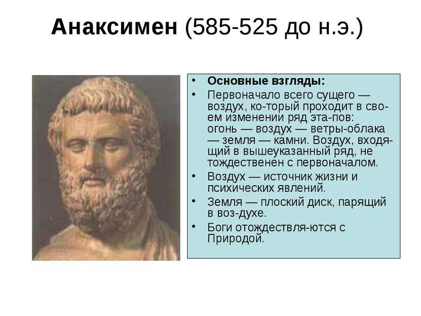 Анаксимен (585-525 до н.э.) Основные взгляды: Первоначало всего сущего — возд...