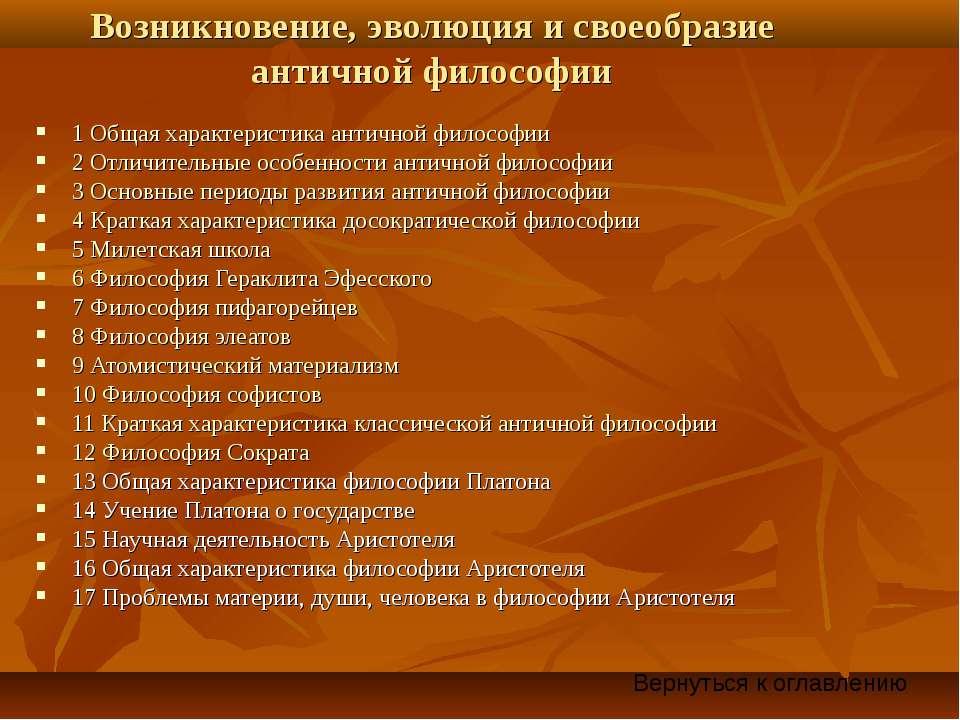 Возникновение, эволюция и своеобразие античной философии 1 Общая характеристи...