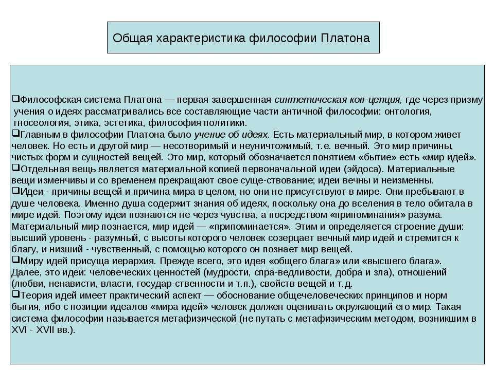 Общая характеристика философии Платона Философская система Платона — первая з...