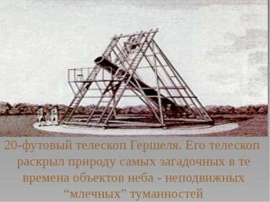 20-футовый телескоп Гершеля. Его телескоп раскрыл природу самых загадочных в ...