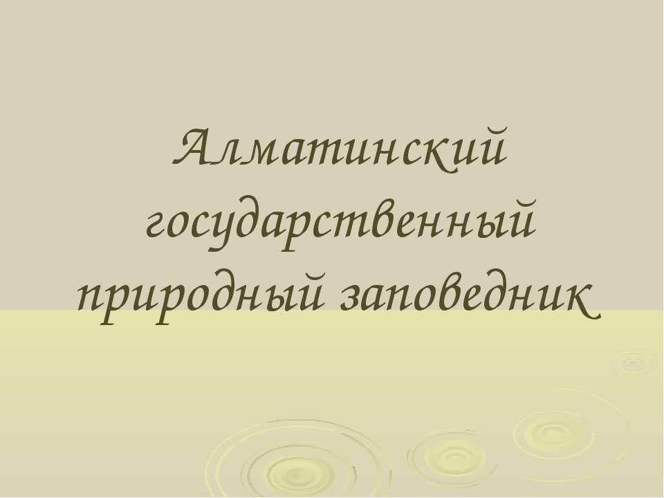 Алматинский государственный природный заповедник