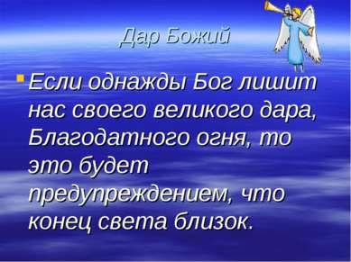 Дар Божий Если однажды Бог лишит нас своего великого дара, Благодатного огня,...