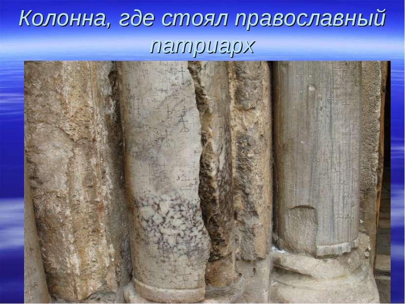 Колонна, где стоял православный патриарх