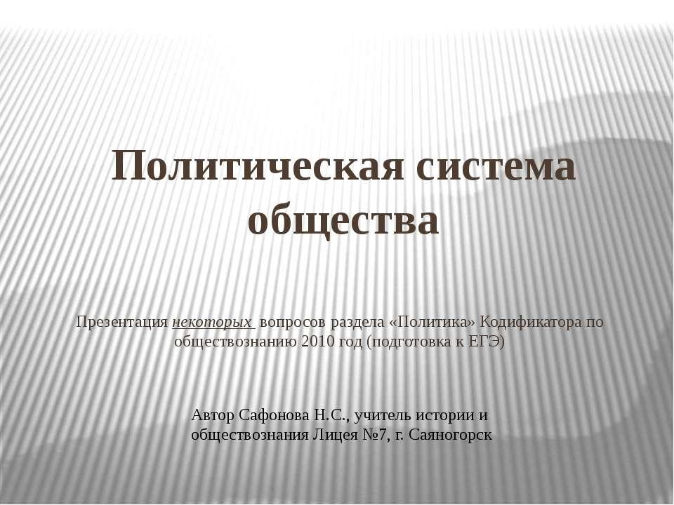 Политическая система общества Презентация некоторых вопросов раздела «Политик...