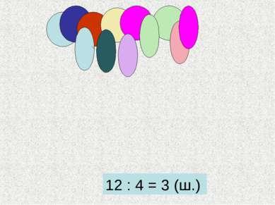 12 : 4 = 3 (ш.)