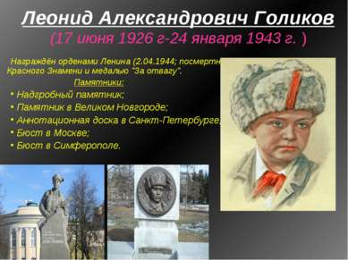Леонид Александрович Голиков (17 июня 1926 г-24 января 1943 г. ) Награждён ор...