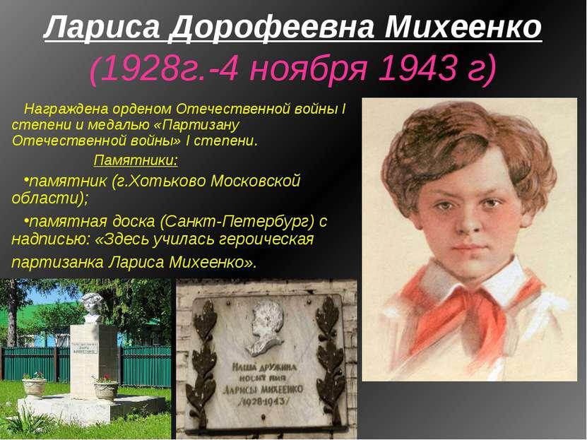 Лариса Дорофеевна Михеенко (1928г.-4 ноября 1943 г) Награждена орденом Отечес...