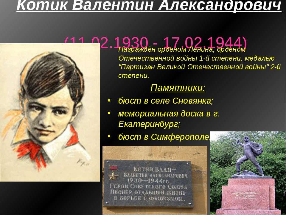 Котик Валентин Александрович (11.02.1930 - 17.02.1944) Награждён орденом Лени...
