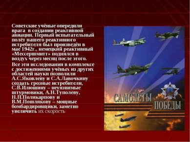 Советские учёные опередили врага в создании реактивной авиации. Первый испыта...
