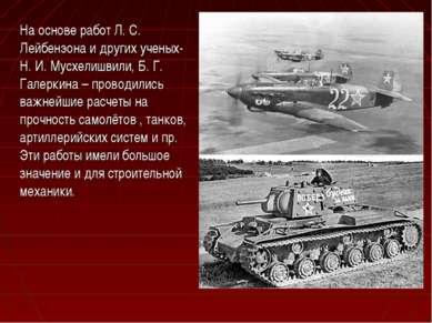 На основе работ Л. С. Лейбенэона и других ученых-Н. И. Мусхелишвили, Б. Г. Га...