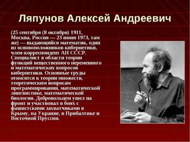 Ляпунов Алексей Андреевич (25 сентября (8 октября) 1911, Москва, Россия — 23 ...