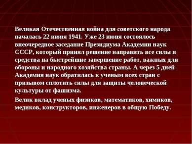 Великая Отечественная война для советского народа началась 22 июня 1941. Уже ...
