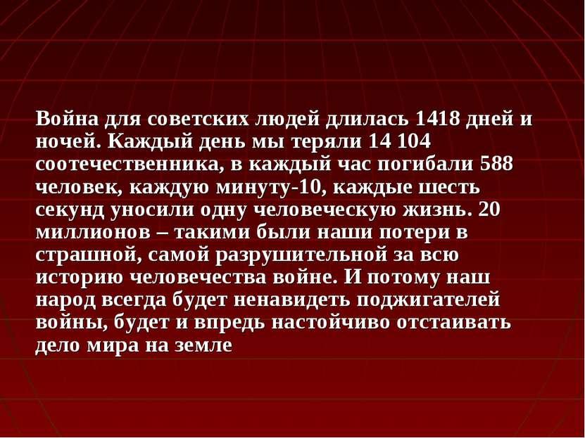 Война для советских людей длилась 1418 дней и ночей. Каждый день мы теряли 14...