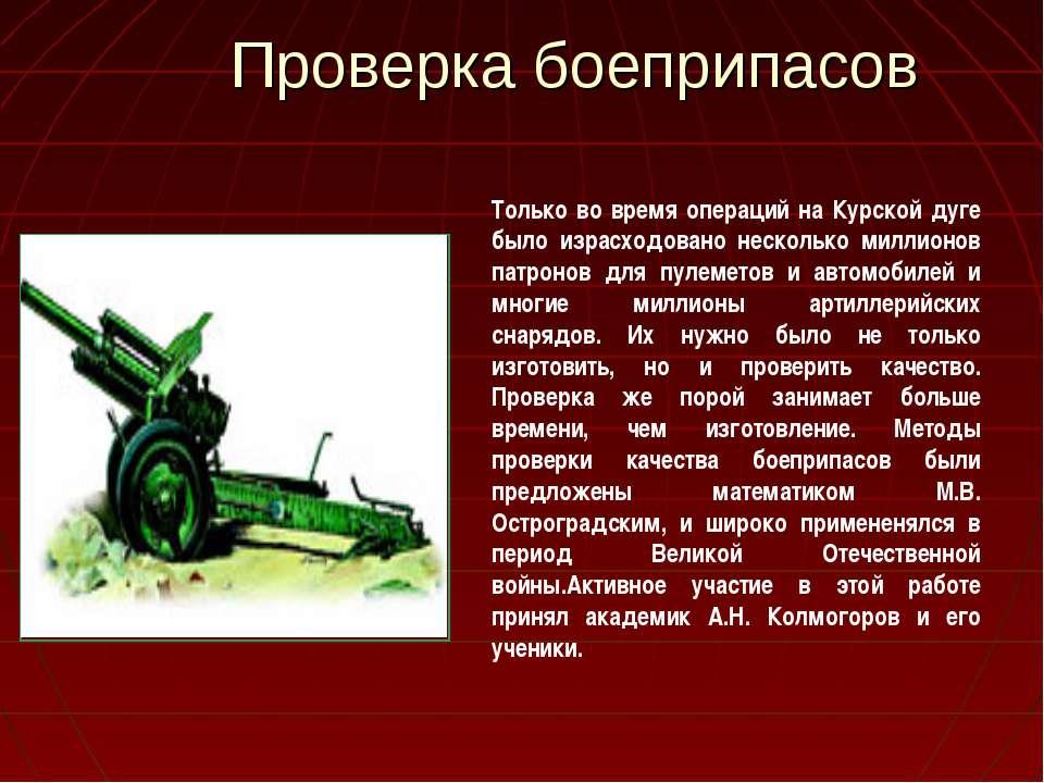 Проверка боеприпасов Только во время операций на Курской дуге было израсходов...