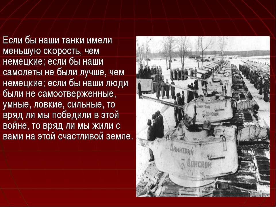 Если бы наши танки имели меньшую скорость, чем немецкие; если бы наши самолет...