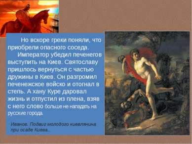 Но вскоре греки поняли, что приобрели опасного соседа. Император убедил печен...