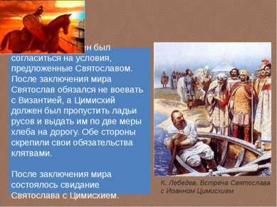 Враг вынужден был согласиться на условия, предложенные Святославом. После зак...