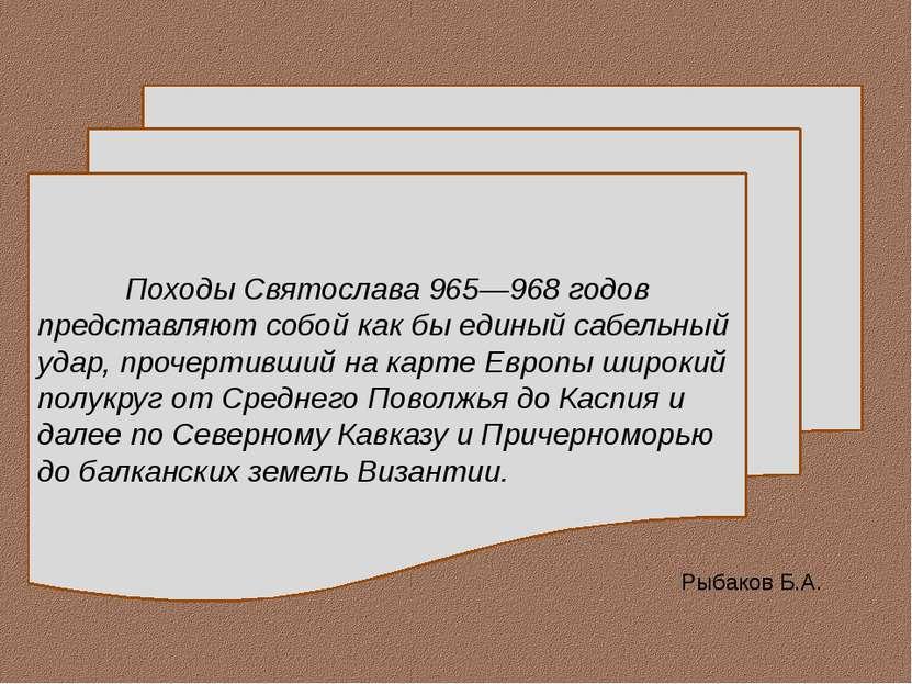 Походы Святослава 965—968 годов представляют собой как бы единый сабельный уд...