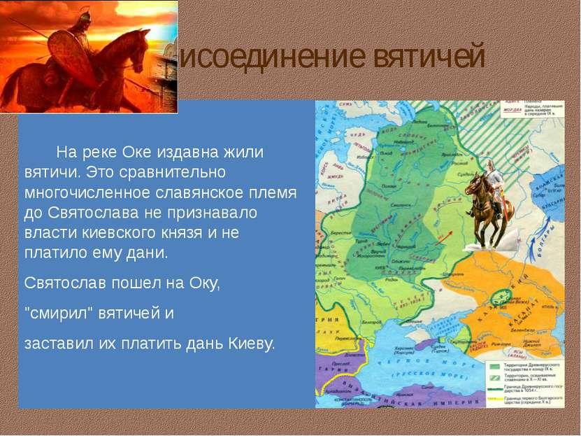 На реке Оке издавна жили вятичи. Это сравнительно многочисленное славянское п...