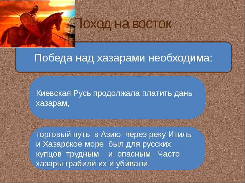 Поход на восток Победа над хазарами необходима: Киевская Русь продолжала плат...