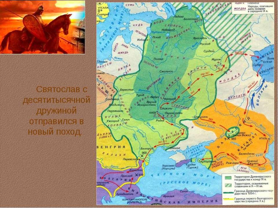Святослав с десятитысячной дружиной отправился в новый поход.