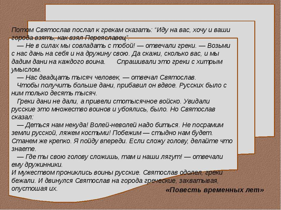 """Потом Святослав послал к грекам сказать: """"Иду на вас, хочу и ваши города взят..."""